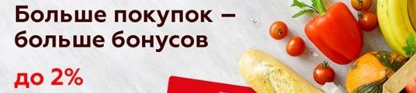 bolshe-pokupok-bolshe-bonusov