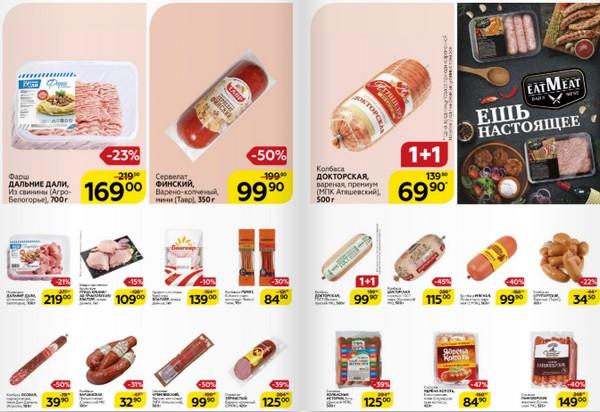 мясо и колбаса