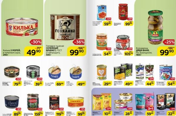 консервация и товары для животных