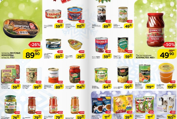 консервы и товары для животных