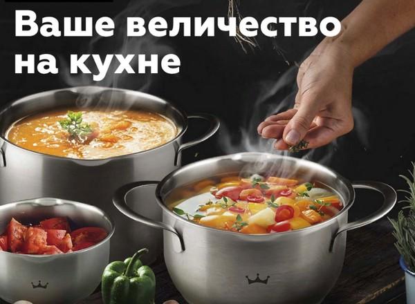 Кастрюли Роял Кюхен