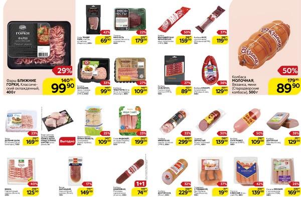 мясо и колбасы