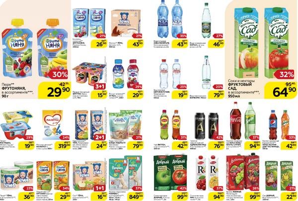 соки, напитки и детские товары